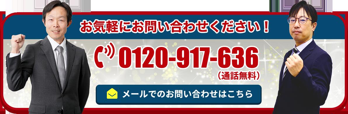 お気軽にお問い合わせください!0120-936-472(通話無料)